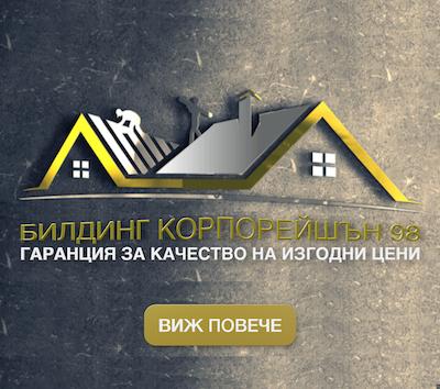 Ремонт на покриви | Ремонт на покриви цени | Хидроизолация на покриви